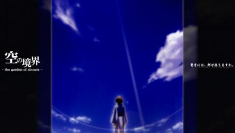 psp-空の境界