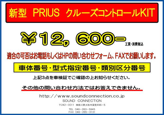prius-cruise_20090717122039.jpg