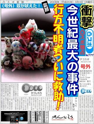 decojiro-20080929-133116.jpg