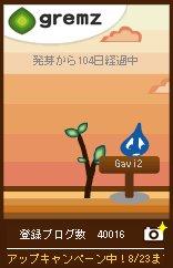 gh090802_1249197293_09151.jpg