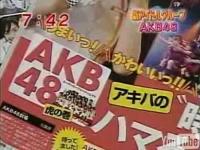 アキバ発アイドルグループ『AKB48』の人気の秘密に迫る