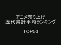 アニメ売り上げ歴代累計平均ランキング
