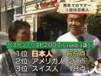 欧州ホテルでのマナーは日本人が1位
