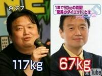 1年で50kgの減量
