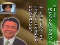 「麻生太郎は次期総理になれるのか?」