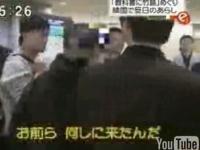 「とっとと日本から出ていけ」の瞬間