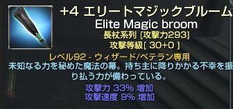 ELマジックブルーム
