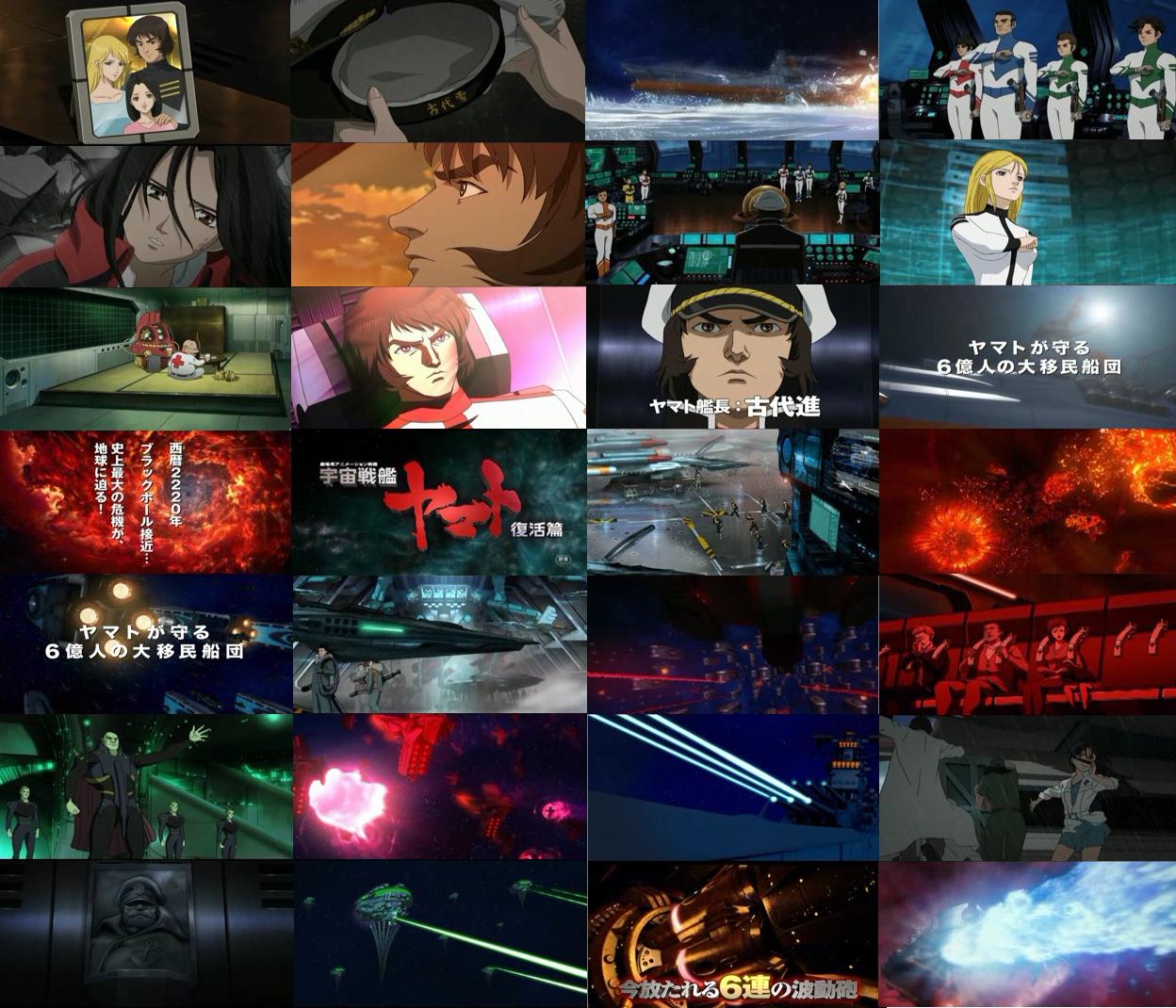宇宙戦艦ヤマト復活篇1