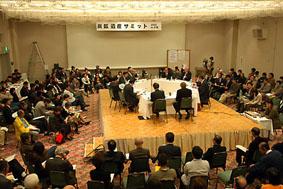 国際円卓会議