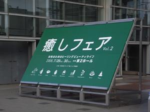060819-iyashi.jpg