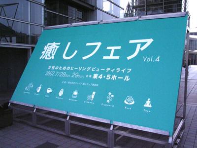 070728-kousaigaku03.jpg