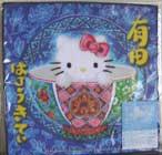 aritayaki5.jpg