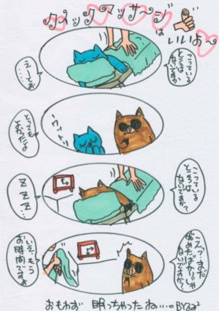 shiatu.jpg