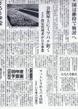 「会館屋上にミツバチ招く」(都政新報)090224