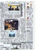 「新潟と東京 銀座交流」(新潟日報)