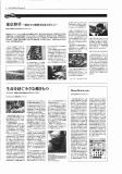 0904東京デザインフロー「生命を紡ぐ小さな働きもの」