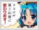 ブログ妖精ココロ「新パーツ」告知画像