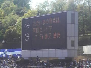 町田の得点が掲示板に大きく掲載される