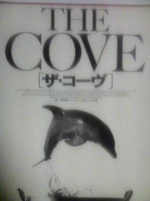 THE COVE(ザ・コーヴ)のパンフレット表紙