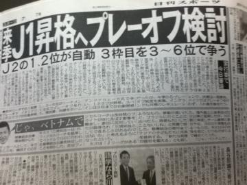 2011年6月14日付日刊スポーツ記事