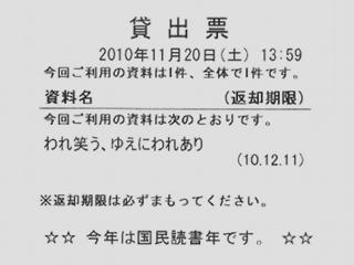 Dec03_2010