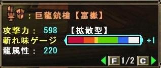 7.0剛武器5