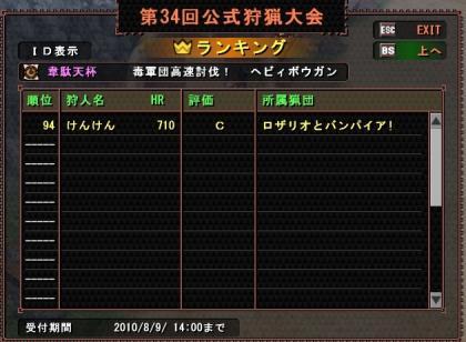 mhf_20100808_002340_621_convert_20100808003916[1]