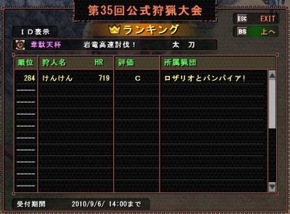 mhf_20100905_100751_841_convert_20100905104011[1]