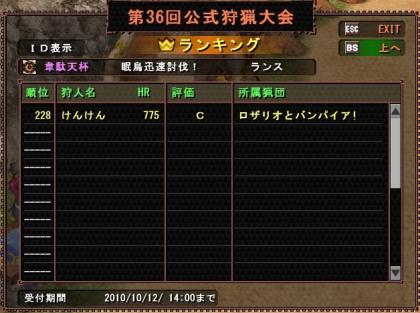 mhf_20101008_235843_804_convert_20101009012948[1]