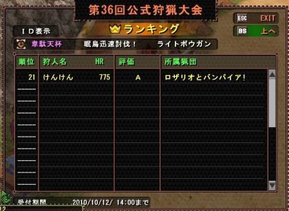 mhf_20101009_235845_708_convert_20101010010136[1]