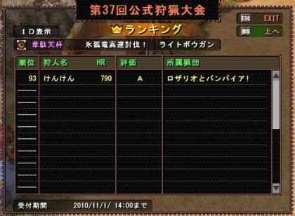 mhf_20101031_235936_736_convert_20101101003348[1]