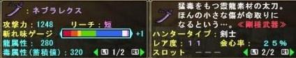 10.0太刀