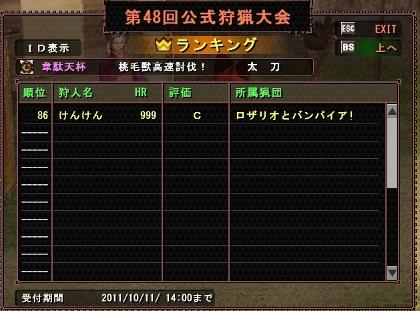 mhf_20111007_235809_769 (420x311)