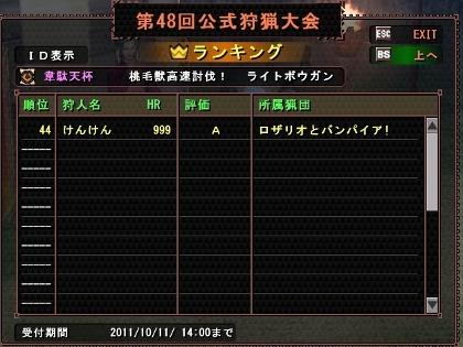 mhf_20111010_001428_263 (420x315)