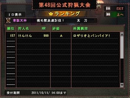 mhf_20111010_001435_853 (420x315)