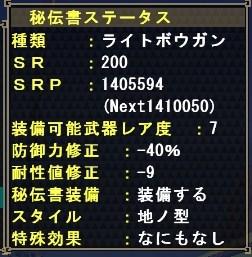 mhf_20100822_003625_074.jpg