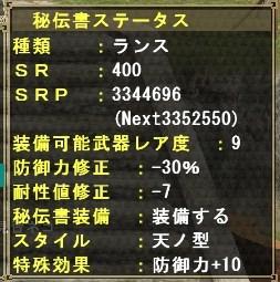 ランスSR400記念
