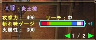 剛ニャ 1