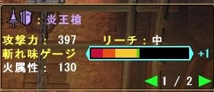 剛ニャ 3
