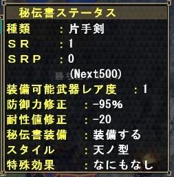 SR片手剣 SR1