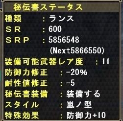ランスSR600