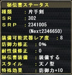 SR300