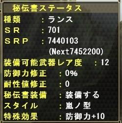 ランスSR700