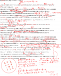 赤ペン添削