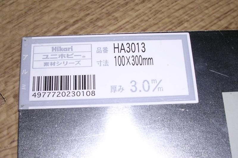HA3013