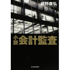 「小説 会計監査」