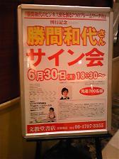 katsuma-1.jpg