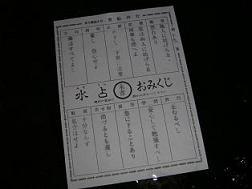 kibune7-1.jpg