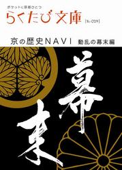 京の歴史NAVI 動乱の幕末編