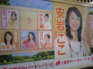 yasuiwakoko.jpg